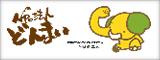 NPO法人どんまい ロゴ