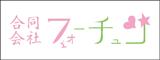 合同会社フォーチュン ロゴ
