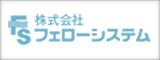 株式会社 フェローシステム ロゴ