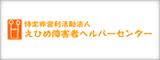 特定非営利活動法人 えひめ障害者ヘルパーセンター あいプロジェクト ロゴ