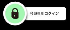 ログイン ボタン