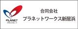 合同会社プラネットワークス新居浜 ロゴ