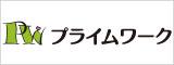 株式会社 プライムワーク ロゴ