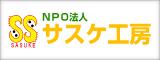 NPO法人 サスケ工房 ロゴ