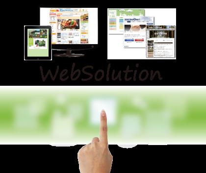 Webソリューションイメージ画像