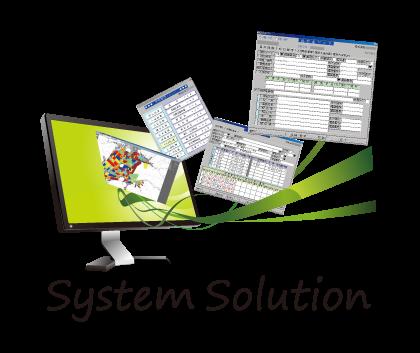 システムソリューションイメージ画像